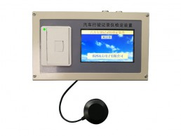 XCJ-B型汽车行驶记录仪检定装置